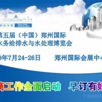 2020第五届中国郑州城镇水务给排水技术设备与水处理博览会