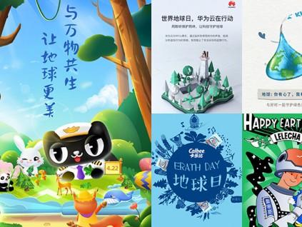 """""""世界地球日""""海报合集,近 50 家品牌一起守护地球微笑"""