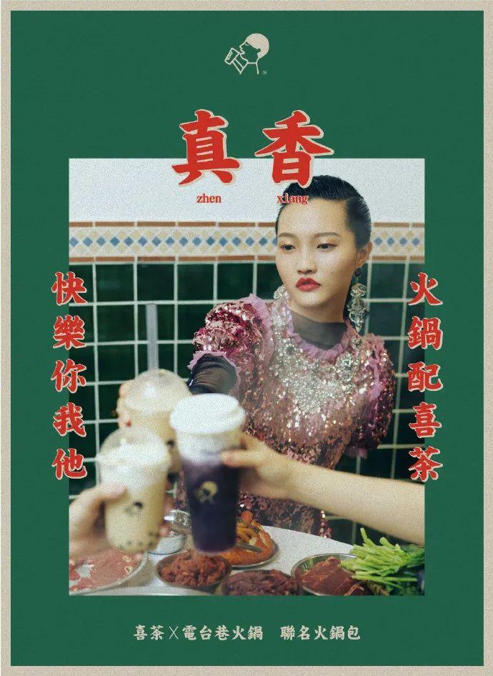 喜茶涨价了,但我愿意为它的设计多付钱!