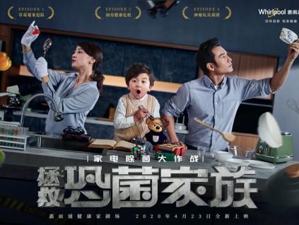 惠而浦2020悬疑大片《健康家鉴定官》,拯救恐菌家族