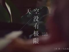 邓紫棋 MV 《天空没有极限》
