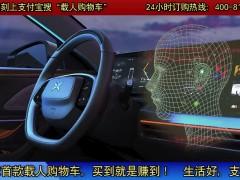支付宝小鹏汽车《载人购物车》视频:语音智能交互、人脸识别
