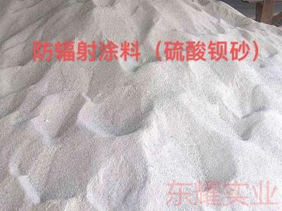 硫酸钡,沉淀硫酸钡,硫酸钡价格,硫酸钡厂家