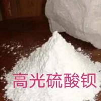 厂家供应硫酸钡/消光硫酸钡/高光硫酸钡/