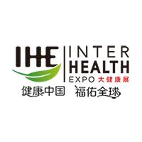 2020广州国际大健康产业展览会