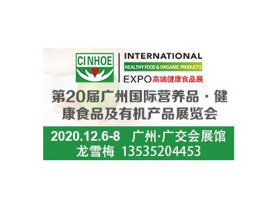 2020广州营养健康食品展览会