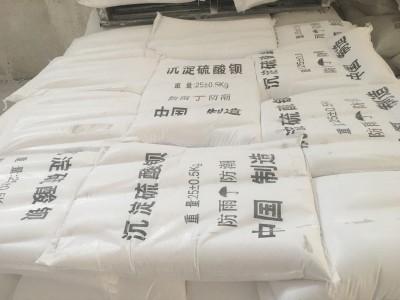 郑州钡源 沉淀硫酸钡 1250目 超细硫酸钡 厂家直销