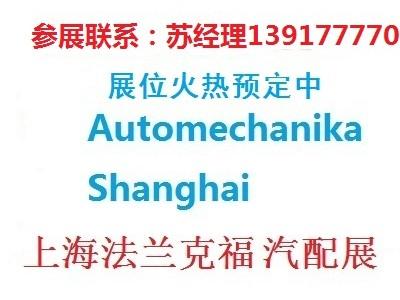 2021年上海法兰克福汽配展Automechanika