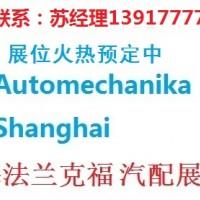 2020年上海法兰克福汽配展-2020法兰克福上海汽配展