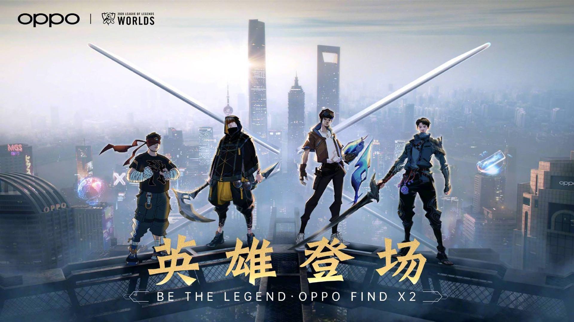 """OPPO自制""""英雄联盟S10""""非官方MV,音乐和画面都太猛!"""