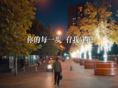 中国平安立冬微电影《头号粉丝》:你的每一步,有我守护