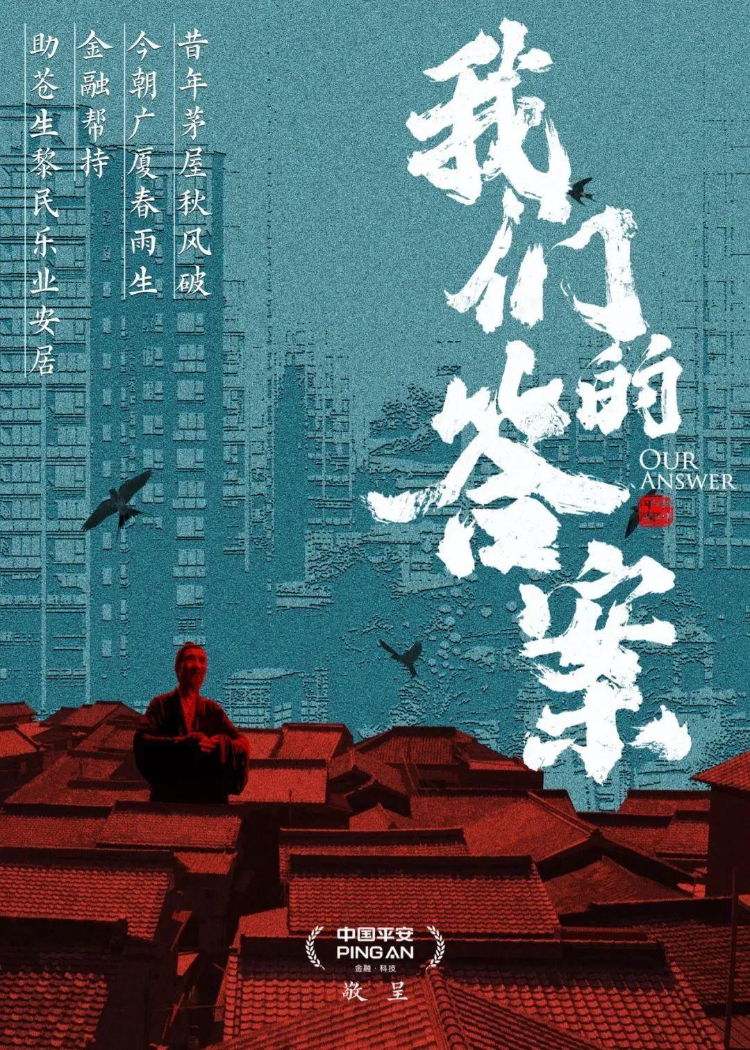 中国平安:一场跨越千年的问答