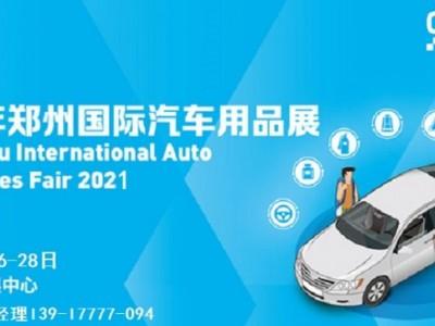 2021年郑州国际汽车后市场博览会(简称CIAAF)