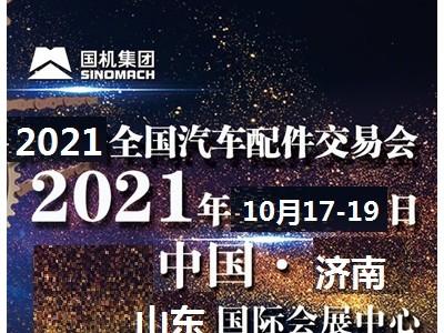 2021年济南全国汽配会时间、地点