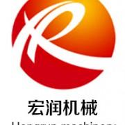 济宁宏润机械设备有限公司.